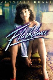 Танец-вспышка / Flashdance