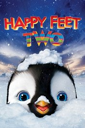 Делай ноги-2 / Happy Feet Two