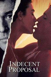 Непристойное предложение / Indecent Proposal