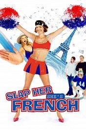 Шлепни ее, она француженка / Slap Her, She's French!