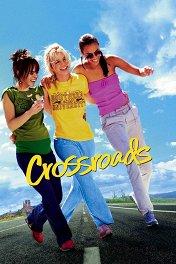 Перекрестки / Crossroads
