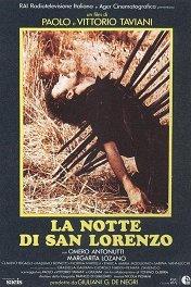 Ночь святого Лаврентия / La notte di San Lorenzo