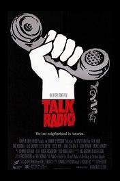 Ток-радио / Talk Radio