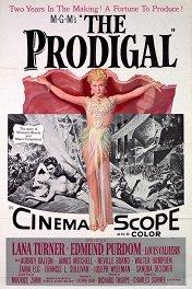 Блудный сын / The Prodigal