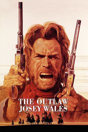 Джози Уэйлс — человек вне закона / The Outlaw Josey Wales