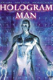 Голографический человек / Hologram Man
