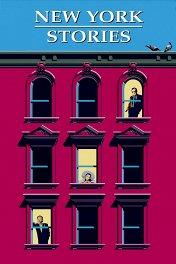Нью-йоркские истории / New York Stories