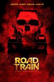Грузовик / Road Train