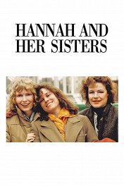 Ханна и ее сестры / Hanna and Her Sisters