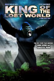Король затерянного мира / King of the Lost World