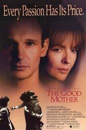 Хорошая мать / The Good Mother
