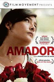 Амадор / Amador