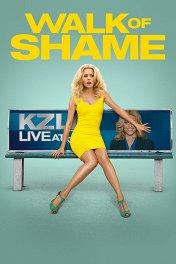 Блондинка в эфире / Walk of Shame
