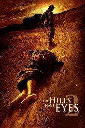 У холмов есть глаза-2 / The Hills Have Eyes II