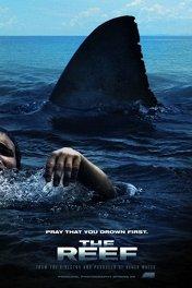 Открытое море: Новые жертвы / The Reef