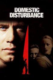 Скрытая угроза / Domestic Disturbance