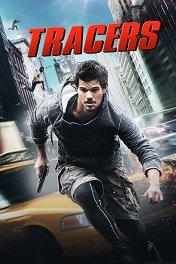 Трейсеры / Tracers