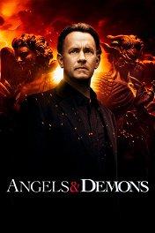 Ангелы и демоны / Angels & Demons