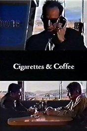 Сигареты и кофе / Cigarettes & Coffee