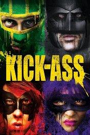 Пипец / Kick-Ass