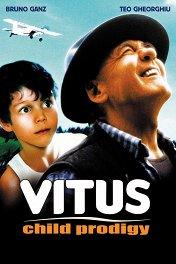 Витус / Vitus