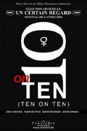 10 о «Десяти» / 10 on Ten