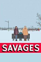 Дети Сэвиджа / The Savages