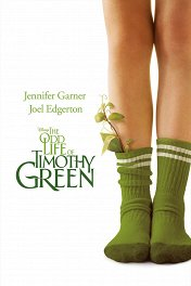 Странная жизнь Тимоти Грина / The Odd Life of Timothy Green