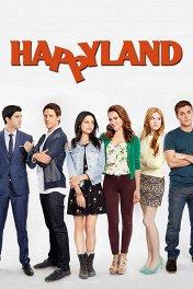 Хэппиленд / Happyland