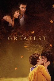 Самый лучший / The Greatest