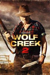 Волчья яма-2 / Wolf Creek 2
