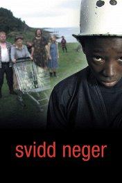 Негр-погорелец / Svidd neger