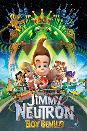 Джимми Нейтрон — вундеркинд / Jimmy Neutron. Boy Genius