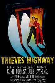 Воровское шоссе / Thieves' Highway