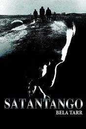 Сатанинское танго / Sátántangó