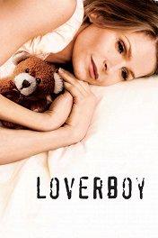 Красавчик / Loverboy