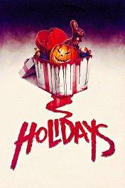 Черные праздники / Holidays