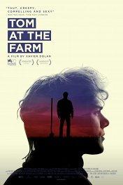 Том на ферме / Tom à la ferme