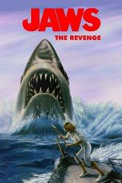 Челюсти: Месть / Jaws: The Revenge