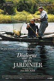 Диалог с садовником / Dialogue avec mon jardinier