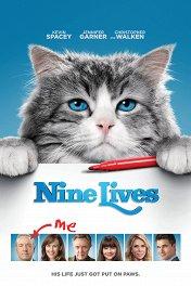 Девять жизней / Nine Lives