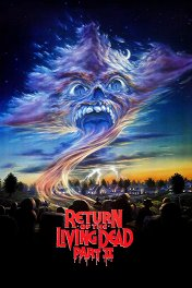 Возвращение живых мертвецов-2 / Return of the Living Dead Part II