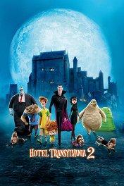Монстры на каникулах-2 / Hotel Transylvania 2