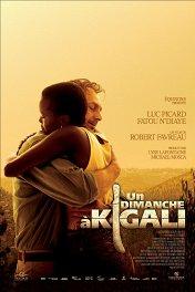 Воскресенье в Кигали / Un dimanche à Kigali