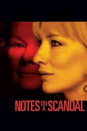 Скандальный дневник / Notes on a Scandal