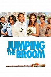 Испытание свадьбой / Jumping the Broom
