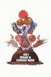 О, что за чудесная война / Oh! What a Lovely War
