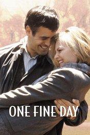 Один прекрасный день / One Fine Day