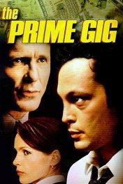 Мошенники / The Prime Gig