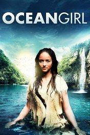 Девочка из океана / Ocean Girl
